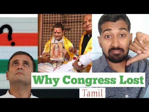 Why Congress lost the election   காங்கிரஸ் ஏன் தோல்வி அடைந்தது   Explained   Siddhu Mohan