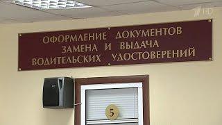 видео Госавтоинспекция представила проект нового водительского удостоверения