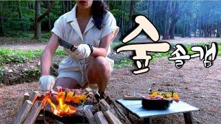 [솔캠로그]숲에서 바베큐 먹어 본 자 있으신가ㅣ돼지 바…