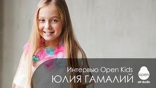 Интервью с Open Kids: Юлия Гамалий отвечает на ваши вопросы - Open Art Studio