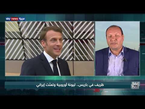 ظريف في باريس.. ليونة أوروبية وتعنت إيراني  - نشر قبل 53 دقيقة