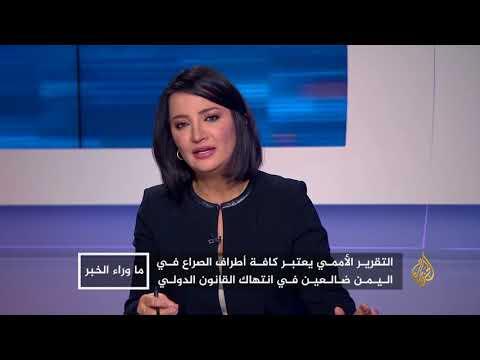 ما وراء الخبر - التقرير الأممي النهائي بشأن اليمن