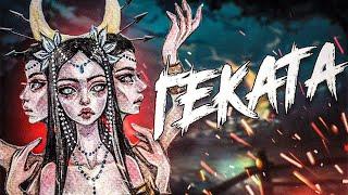 Геката - богиня мрака
