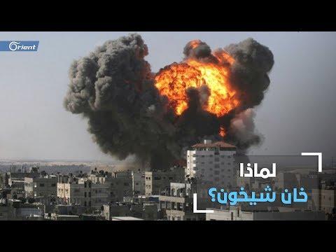 إلامَ تهدف الميليشيات الطائفية وقوات الاحتلال الروسية من التصعيد العسكري على إدلب وحماة؟