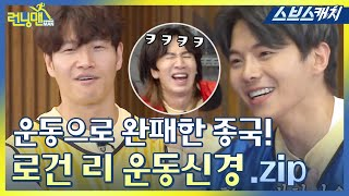 [RunningMan] Jong-kook panics at Logan Lee's crazy athletic moves.zip