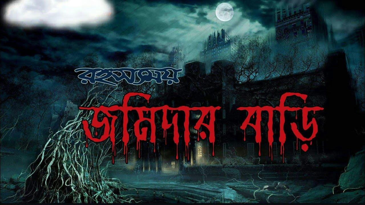 রহস্যময় জমিদার বাড়ি || Rohossomoy Jomider Bari || Horror Short-film|| RS Production🎬📽