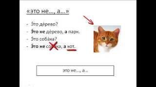 Бесплатный урок 22. Курсы русского как иностранного.