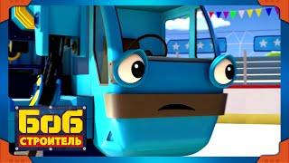 Боб строитель | Ледовое шоу - новый сезон | 1 час сбор | мультфильм для детей