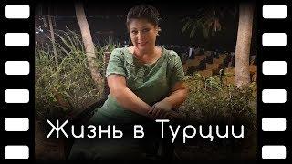видео: Жизнь в Турции //  Откровения наших // в Анталии 13 лет