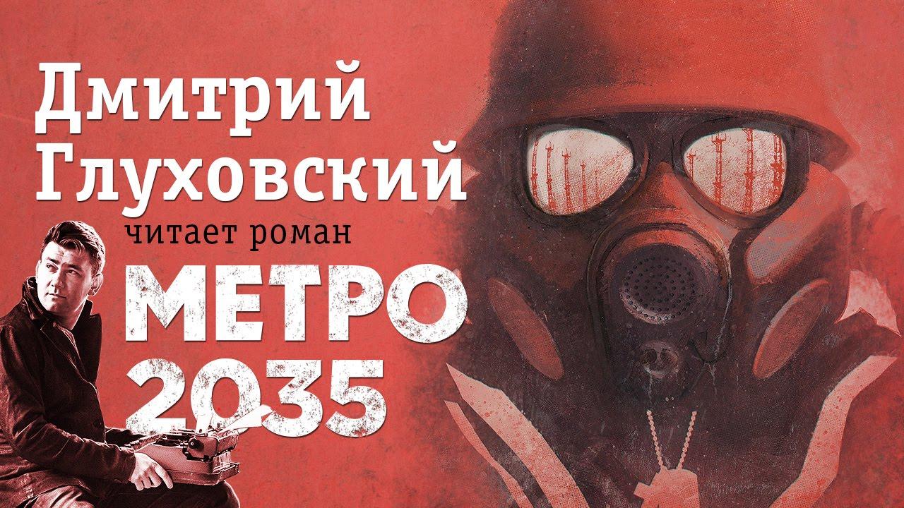 Дмитрий Глуховский читает роман «Метро 2035» (если захочешь продолжения, пиши в комментариях)
