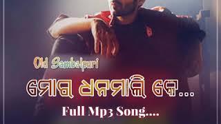 Mor dhana mali ke || Old Sambalpuri song ||ମୋର ଧନମାଲି କେ କିଏ ଆସି ଛଡେଇ ନେଲା...