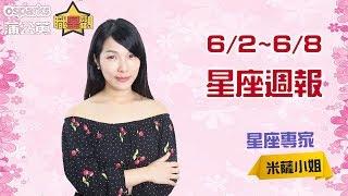 6/2~6/8星座週報 | 2019 蒲公英職星觀 X 米薩小姐