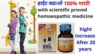 Rite Hite—Best Homeopathic Medicine To Increase Height