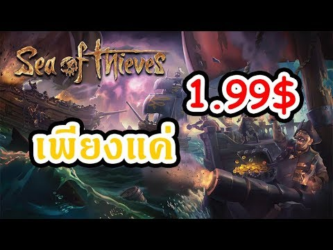 How to buy Sea Of Thieves. Just 1.99$