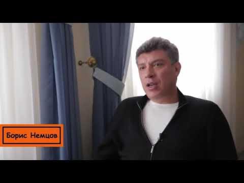Смотреть Немцов о Путине и его психиатрии онлайн
