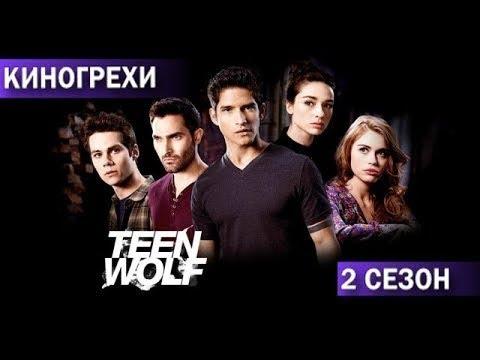 Волчонок 2 сезон - все КиноГрехи и киноляпы сериала - КиноВар, Teen Wolf ПЕРЕЗАЛИВ