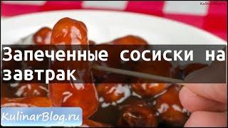Рецепт Запеченные сосиски назавтрак