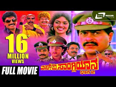 SP Sangliyana Part-2 – ಎಸ್.ಪಿ.ಸಾಂಗ್ಲಿಯಾನ ಭಾಗ-೨ | Shankarnag Kannada Full Movies | Bhavya