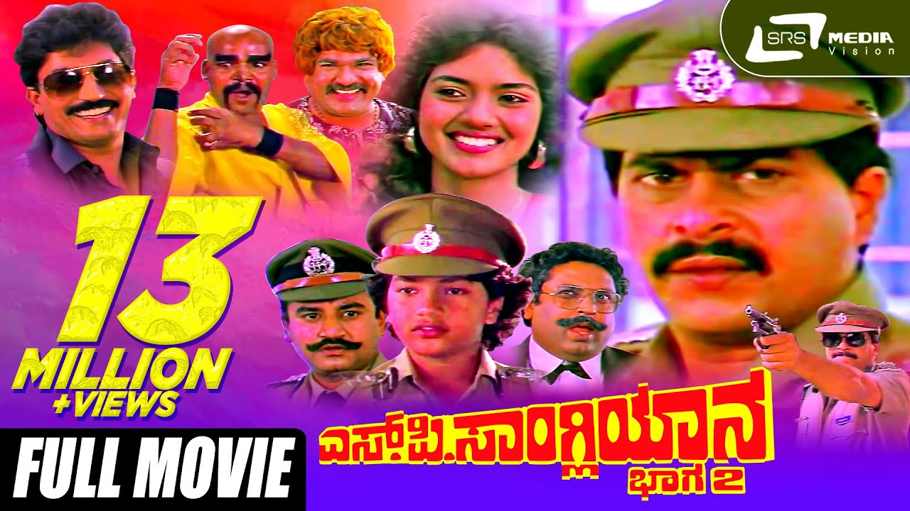Sangliyana - Part 4 Of 13 - Shankar Nag - Ambarish - Kannada Movie
