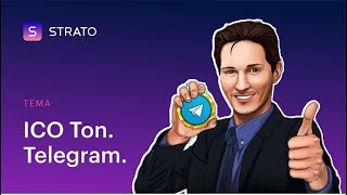 Telegram. ICO TON. Token GRAM. Крипто БОМБА!