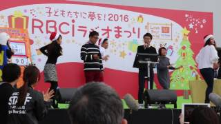 RBCラジオ祭り 2016 番組対抗 パーソナリティーカラオケ大会 シャキッと...