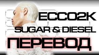 Ecco2k - Sugar & Diesel ( RUS SUB / ПЕРЕВОД / СУБТИТРЫ / НА РУССКОМ )