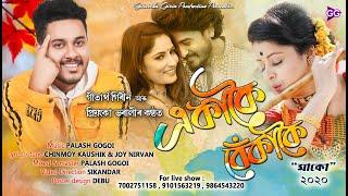 Ekakoi Bekakoi   Gitartha Girin   Priyanka Bharali   Official Video   New Assamese Song 2020