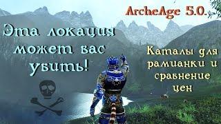 ArcheAge 5.0. Экскурсия по Западной Ирамии. Новые каталы для рамианки. Цены на стекла и ресы.