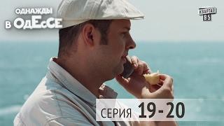 Однажды в Одессе   комедийный сериал | 19 20 серии, молодежная комедия 2016