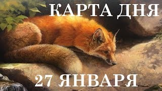 КАРТА ДНЯ 27 ЯНВАРЯ ТАРО ГОРОСКОП ГАДАНИЕ