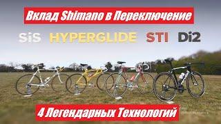 Вклад Shimano в Переключение. Легендарные Технологии Изменившие Велоспорт! GCN по-русски