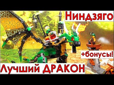 LEGO Ninjago 70593 Зелёный дракон Ллойда. Обзор LEGO по мультику Лего Ниндзяго на русском языке