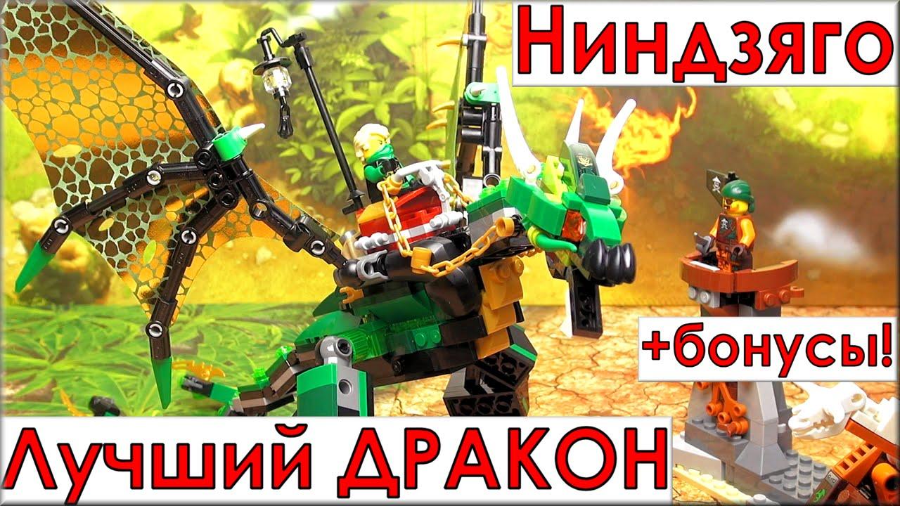 Лучшая цена!. Лего 9448. Наша цена: 4490 руб. Лего ниндзяго 70593 зеленый дракон. Редкий!. Лего ниндзяго 70588 титановый вездеход ниндзя.