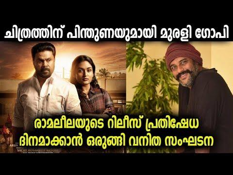 രാമലീലയുടെ റിലീസ് പ്രതിഷേധ ദിനമാക്കാന് സിനിമാവനിതകള് | Ramaleela movie | Dileep | Film News