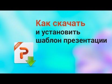 дизайн слайдов для презентации шаблоны скачать бесплатно 7