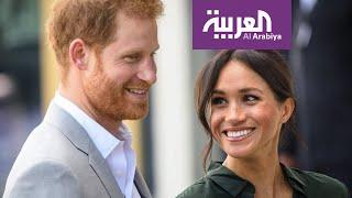 تفاعلكم | ملكة بريطانيا ترضخ لطلبات هاري وميغان و ردود الفعل سلبية