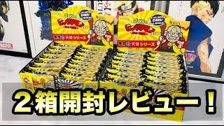 ぼくらのビックリマン<スーパーゼウス編> 2箱開封レビュー!