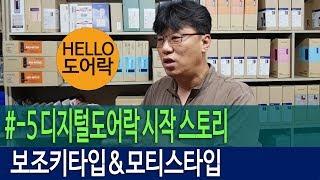 디지털도어락 번호키 도어락TV Hello도어락 #-5 …