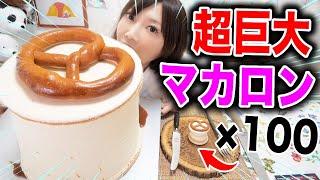 YouTube動画:【大食い】超巨大、100人前の韓国マカロンを好きなだけ食べてみたよ![新大久保MACA PRESSO( マカプレッソ)][20,000kcal]【木下ゆうか】