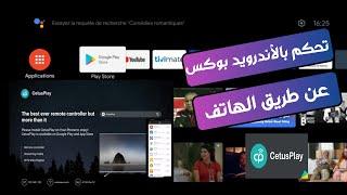 ANDROID TV apk|تثبيت تطبيقات اندرويد  باستعمال الهاتف screenshot 5