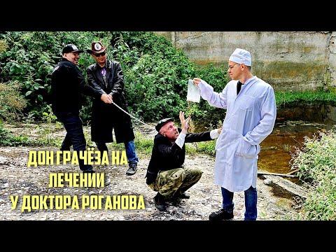 Дон Грачёза на лечении у Доктора Роганова!
