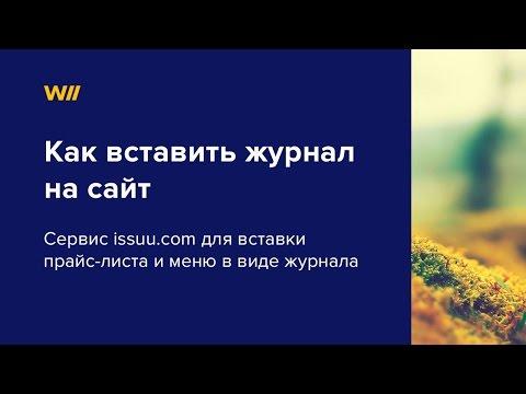 Как вставить журнал на сайт через issuu.com