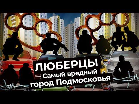 Люберцы: гопота и ОПГ в несостоявшемся центре России