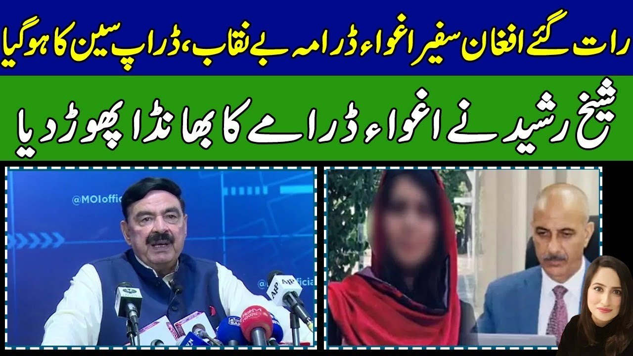 Afghan Ambassador's Daughter Was NOT Kidnapped |Sheikh Rasheed Exposed Enemy's Drama|Maleeha Hashmey