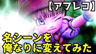 【ドラクエ11】アフレコしてみたシリーズ