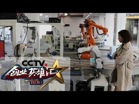 """《创业英雄汇》 20180105 机器人的""""智慧之眼""""   CCTV财经"""