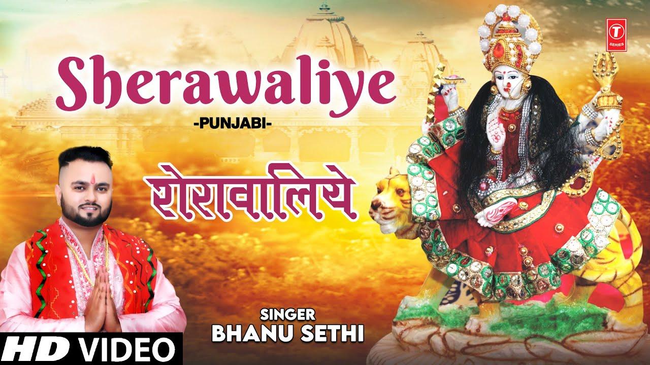 SHERAWALIYE I Punjabi Devi Bhajan I BHANU SETHI I Full HD Video Song