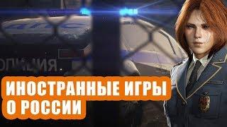 Клюква и чернуха. TOP-11 иностранных игр о России