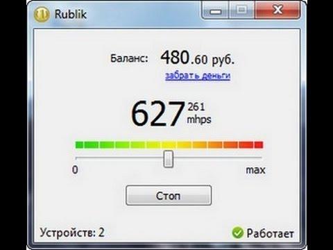 RUBLIK 1.1.1 СКАЧАТЬ БЕСПЛАТНО