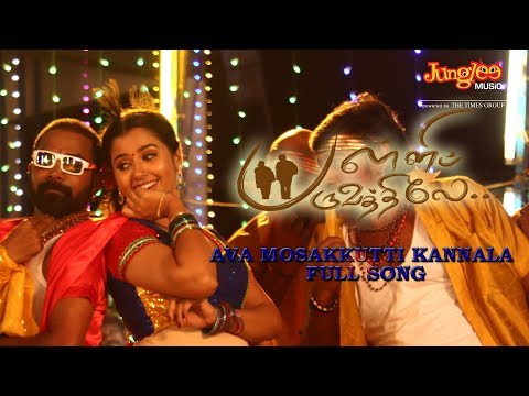 Ava Mosakkutti Kannala Full Song | Pallipparuvathilae | Vijay Narayanan | Vasudev Baskar